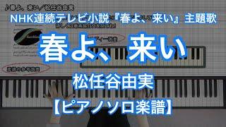 春よ、来い/松任谷由実-NHK連続テレビ小説『春よ、来い』主題歌