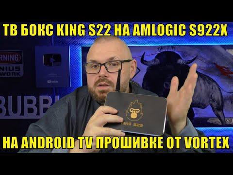 ТВ БОКС KING S22 НА AMLOGIC S922X И НА ANDROID TV ПРОШИВКЕ ОТ VORTEX. СПАСЛИ ПРИСТАВКУ