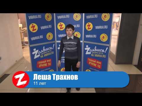 Леша Трахнов, 11 лет