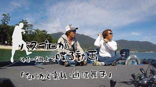 なにかと楽しい近江舞子【バスプロがゆるーく湖上で喋る】