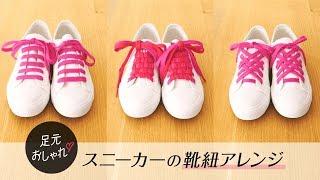 靴ひもアレンジ3スタイル|C CHANNELファッション