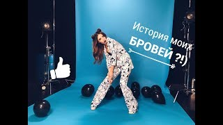 ♡DoDo VLOG♡ : История моих бровей ?! )
