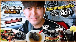 กินทุกอย่างที่เป็นสีดำ 1 วัน เจอแต่ของแพงพอจ่ายไหมเนี้ย!