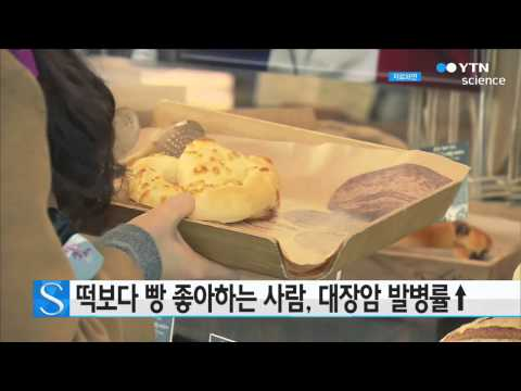 떡보다 빵 좋아하는 사람, 대장암 발병률 ↑ / YTN 사이언스