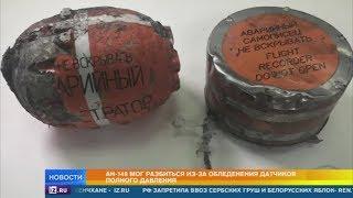МАК обнародовал первые результаты расследования крушения Ан 148 под Москвой