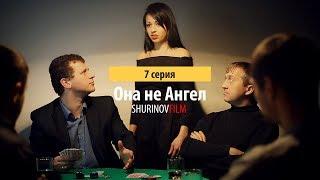 Фильм Она не Ангел l Film She's Not an Angel (7 серия)