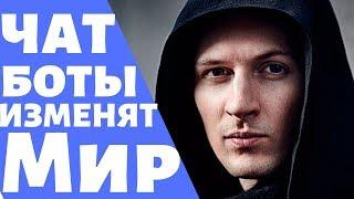 Павел Дуров за ботами стоит будущее. Продали бота за 1 млн $