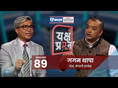 गगन थापालाई यक्ष प्रश्नः प्रधानमन्त्रीको राजीनामा माग्ने हिम्मत छ? Gagan Thapa | Rajendra Baniya