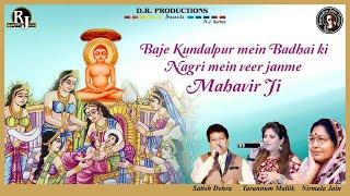 Baje Kundalpur Mein Badhai Mahavir Bhajan