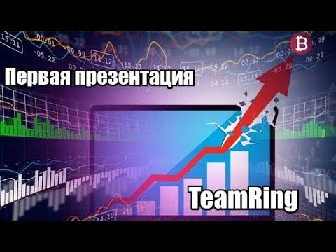 TeamRing первая презентация 18.05.18