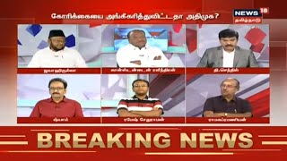 Kaalaththin Kural: NPR சர்ச்சை - கோரிக்கையை அங்கீகரித்துவிட்டதா அதிமுக? | ADMK | DMK