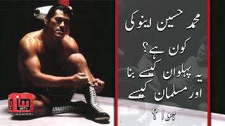 Who's Muhammad Hussain Inoki? How did this wrestler become Muslim?Antonio Inoki |Ghalib Sultan|IM Tv