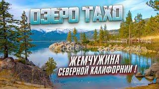 Озеро Тахо Калифорния США | Отдых в США | Путешествие по Америке