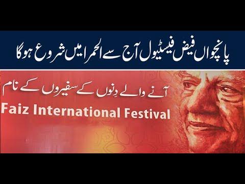 5th Faiz International Festival Begins Today | Lahore News HD