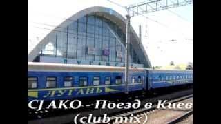 CJ AKO - Поезд в Киев (club mix) Новинки Русской Танцевальной Музыки Луганск 2014