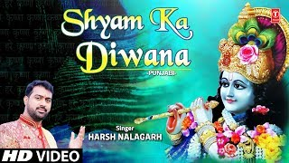 श्याम का दीवाना Shyam Ka Diwana I HARSH NALAGARH I Krishna Bhajan I Full HD Video Song
