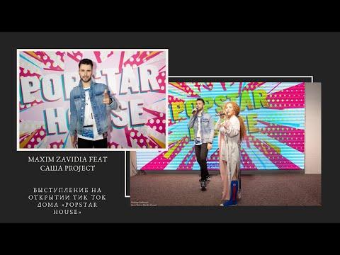 Maxim Zavidia feat Саша Project «Торнадо»