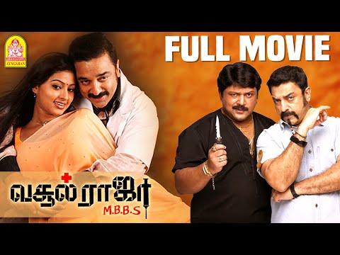 Download Vasool Raja MBBS Full Movie | Kamal hassan | Prakashraj | Prabhu | Sneha | kamal Comedy | Nagesh HD Mp4 3GP Video and MP3