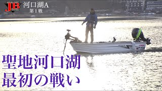 JB河口湖Aシリーズ2020 第1戦イマカツカップ Go!Go!NBC!