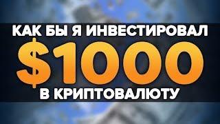 КАК БЫ Я ВЛОЖИЛ $1000 в КРИПТОВАЛЮТУ? 💰