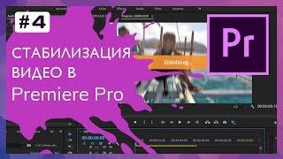 Стабилизация Видео в Adobe Premiere Pro #4