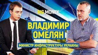 Владимир Омелян. Министр Инфраструктуры Украины. Про Hyperloop  и дороги | Big Money #29 - YouTube