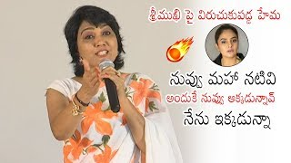 Actress Hema Controversial Comments On Anchor Srimukhi. For Free Movie Promotions & Promotional Interviews       Please WhatsApp Us : 7286918833     (Or) Email Us : nanikkumar456@gmail.com  Watch The Video to know more details and please subscribe the channel  WATCH MORE RELATED VIDEOS: Subscribe - https://goo.gl/4MRq8m Watch All Videos: https://goo.gl/ZWalRE Watch Recent Uploads - https://goo.gl/69V1ZF Watch Popular Uploads - https://goo.gl/kHAeWg   All Rights Reserved - Daily Culture