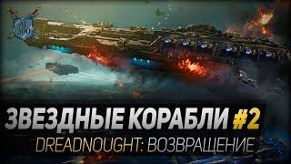 ЗВЕЗДНЫЕ КОРАБЛИ #2 ◆ Dreadnought: возвращение