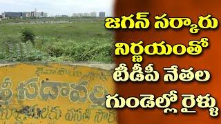జగన్ సర్కారు నిర్ణయంతో టీడీపీ నేతల్లో కలవరం.!| YCP Govt decided to Inquiry on Sadavarti Land Scam.!