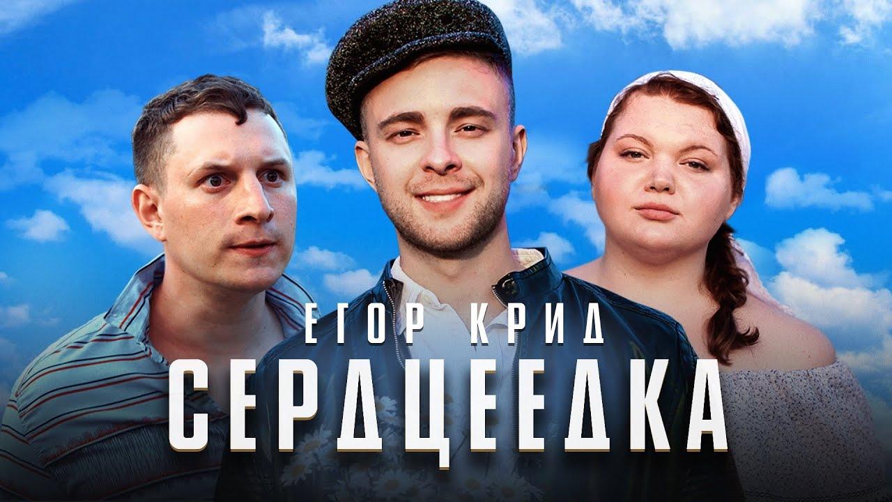 Егор Крид — Сердцеедка