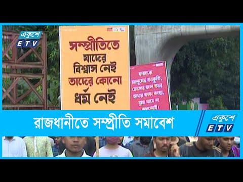 সাম্প্রদায়িক হামলার প্রতিবাদে রাজধানীতে সম্প্রীতি সমাবেশ | ETV News