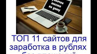 ТОП 11 сайтов для заработка в рублях без вложений. Как заработать рубли в интернете
