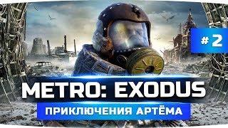 ТАЙНА БУНКЕРА И НЕФТЬ КАЗАХСТАНА ● Прохождение METRO: EXODUS / Метро: Исход #2