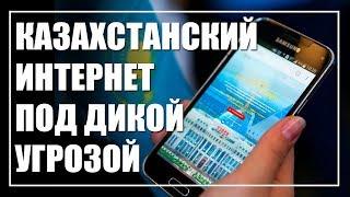 Казахстан ждет страшно дорогой интернет? «Пакет Яровой» по-нашему
