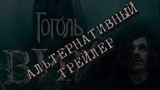 Гоголь. Вий [АЛЬТЕРНАТИВНЫЙ ТРЕЙЛЕР// спойлеры+отсылки+прочее]