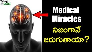 Placebo Effect explained in Telugu   Power Of Placebo effect SELF HEALING   UNKNOWN SCIENCE