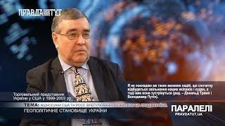 «Паралелі» Ярослав Войтко: Геополітичне становище України