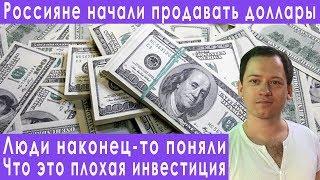 Россияне начали массово продавать доллары и евро прогноз курса доллара евро рубля на май 2019