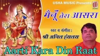आरती करा दिन Raat Maiya Ji Anil Hanslas Bhaiya Ji