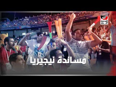 بعد خروج مصر من أمم أفريقيا على يد جنوب أفريقيا.. المصريون يساندون نيجيريا بـ«ستاد القاهرة»