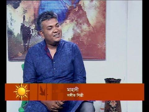 Ekusher Shokal || মাহাদী, সঙ্গীত শিল্পী || 05 November 2019 || ETV Entertainment