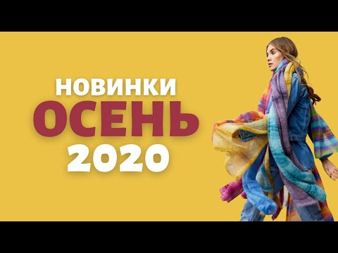 Новинки от Lana Grossa осенью 2020 года