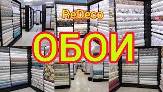 Эң жакшы ОБОИ ушул МАГАЗИНДЕ 3000 ассортимент | ReDeco