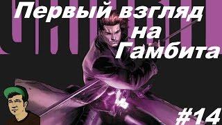 Marvel:Битва чемпионов#14 - Первый взгляд на Гамбита.