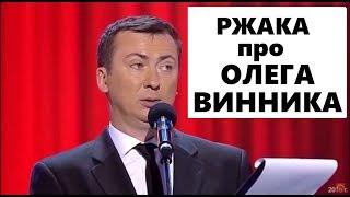 РЖАКА про Олега Винника смешно до слез стендап - ГудНайтШоу Квартал 95