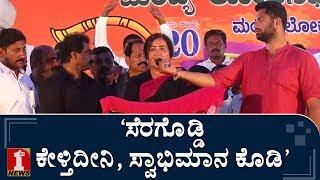 ಸೆರಗೊಡ್ಡಿ ಮತ ಭಿಕ್ಷೆ ಕೇಳಿದ ಸುಮಲತಾ | Sumalatha Ambareesh | Swabhimanigala Sammilana | Mandya Fight