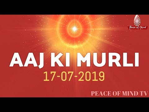 आज की मुरली 17-07-2019 | Aaj Ki Murli | BK Murli | TODAY'S MURLI In Hindi | BRAHMA KUMARIS | PMTV (видео)