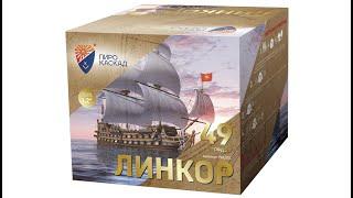"Салют ""ЛИНКОР"" PKU124 (1,2""х49) от компании Интернет-магазин SalutMARI - видео"