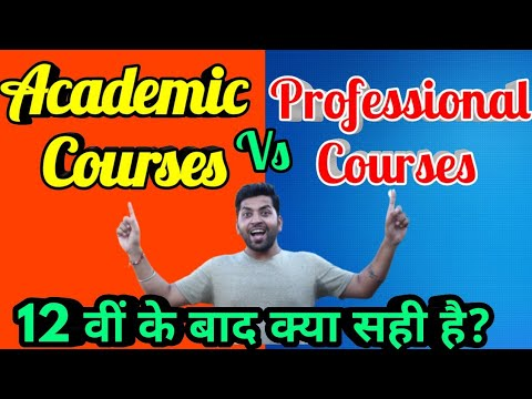 professional Courses Vs Academic Courses ||Difference between Courses ||After 12 course