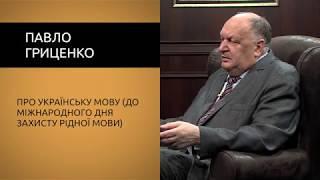 Павло Гриценко про українську мову (до міжнародного дня захисту рідної мови).